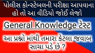 Gk test | police constable test | talati test | mukhya sevika test