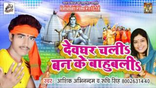 खुश होई बाबा से मिलकेKhush Hoi Baba Se Milke || Devghar Chali Ban Ke Bahubali || Ashiq Abhinandan