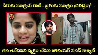 Jr Pawan Kalyan Reaction On Village Singer Rani - Ramachandrapuram Singer Rani - Swetha Reddy