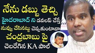 KA Paul Fires On Chandrababu | KA Paul Videos Latest | KA Paul Funny Speech | Top Telugu TV