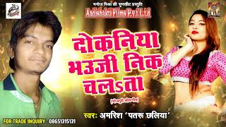 "दुकनिया भउजी निक चलsता    Amreesh "" Pataru Chaliya ""   गाल काट लेहलस   Latest Bhojpuri Hit Song"