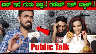 Ganesh Orange Movie Public Talk || Super Hit Talk || #Orange Kannada Movie