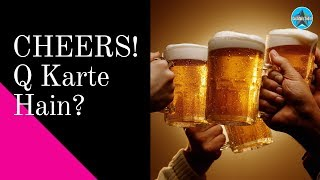 Why we say Cheers | Why do we say cheers while Drinking | Why Cheers? | Dada Bartender | Cheers Why?