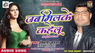 Vikash Kashyap का सुपरहिट गाना - जब मिलके कहेलु - Jab Milke Kahelu - Bhojpuri Songs 2018