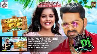 DJ Remix #Pawan_Singh का New#Romantic Song -नदिया के तीरे तीरे - Nadiya Ke Tire Tire - DJ Remix Hits