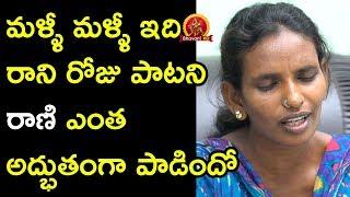 Village Singer Rani Sings Malli Malli Idi Rani Roju - Village Singer Rani Interview - Swetha Reddy