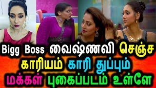 Bigg Boss வைஷ்ணவி செஞ்ச காரியம் காரி துப்பும் மக்கள்|Bigg Boss 2 Vaishnavi Hot|vaishnavi