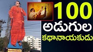 100 ft Balakrishna Cut Out | Kathanayakudu Cut Out Hyderabad | NTR Bio Pic | Balaiah Cut Out