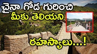 చైనా గోడ గురించి రహస్యాలు|Unknown Facts,Secrets About China Wall|Great Wall Of China Is Under Siege