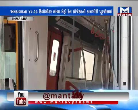 Ahmedabad: Metro Train Project of 40.03 km is running in full swing