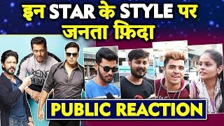 Kis Actor Ke STYLE Par Fida Hai Public | Salman Hrithik, Akshay, Shahrukh | PUBLIC REACTION