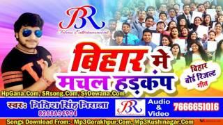 ABaki Inter Ke pariksha Me ! Bihar Me Machal Hadakamp ! Nitish Singh Nirala ! Hit Songs 2017