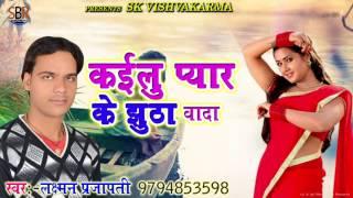 कईलु प्यार के झूठा वादा | Kailu Pyar Ke Jhuta Vada | Lakshaman Prajapati | Hit Bhojpuri Song - 2017