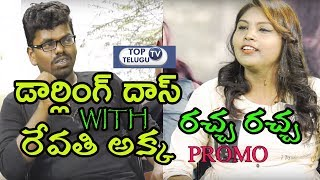 Darling Das With Revathi Reddy Funny Interview Promo | Darling Das Songs | Revathi Reddy Instagram