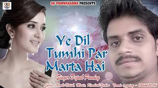 Deepak Pandey Ka New Hindi Sad Song - Ye Dil Tumhi Par Marta Hai - Romantic Hindi Song 2018