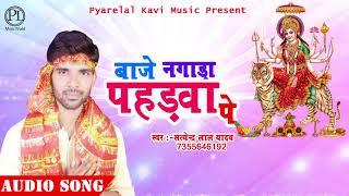बाजे नगाड़ा पहड़वा पे | Baje Nagada Pahadwa Pe |Satendra Lal Yadav | New Bhojpuri Devi Song