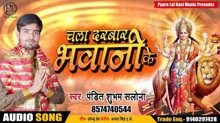 Bhojpuri Devi Geet - चला दरबार भवानी के - Chala Darbaar Bhawani Ke - Pandit Shubham Salona