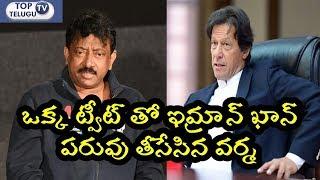 Ram Gopal Varma Tweet About Pakistan PM Imran Khan | RGV Questions Imran Khan About Three Marriages