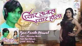 Pyar Karile Btawal   || Pyar Ta Bas Pyar Hola  || Dhananjay Sharma || Bhojpuri Romantic Song 2016