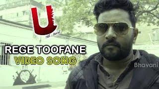 U Kathe Hero Full Video Songs - Rege Toofane Full Video Song - Kovvera, Himanshi