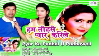 Pyar Ke Padhai U Padhaweli || Ajay Bharti || Hum Tohse Pyar Karile || Bhojpuri Song 2016