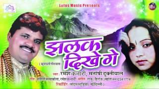 Meri Pyari Surma || Ramesh Kanari__Santoshi Duktiyal || Jhalak Dikhe Ge || Kumauni Song