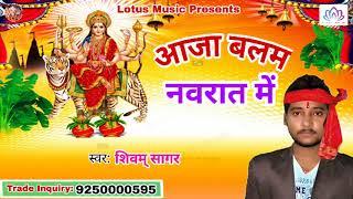 शुरू हो गईल आज से नवरात्रा - Suru Ho Gayil Aaj Se Navratra    Shivam Sagar    Super Hit Song 2017