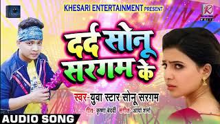 दर्द सोनू सरगम के - Dard Sonu Sargam Ke - Yuva Star Sonu Sargam - Bhojpuri Sad Songs 2019