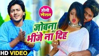 Samar Gupta का - 2019 का Super Hit Bhojpuri Holi Song - जोबना भींजे ना दिह