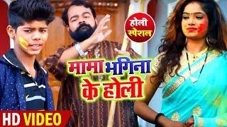 #Video Song - मामा भांजा की होली - Bablu Remix , Vikash Remix - Bhojpuri Holi Songs