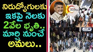 AP CM Chandrababu Decided To Hike Unemployment Allowance From Thousand To Two Thousand Top Telugu TV