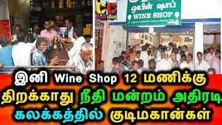 Wine Shop இல் மீண்டும் திறக்கும் நேரம் மாற்றம் Wine Shop Comedy Chennai Wine Shop Time Changing
