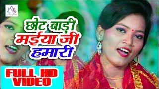 #Rekha Ragini || छोट बाड़ी मईया जी हमार || Chhoti Chhoti Paunwa || Navratri Bhajan 2018