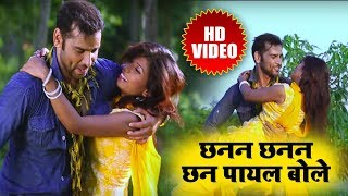 सुपरहिट गाना - छनन छनन छन पायल बोले - Sudeep Pandey - Jeena Sirf Tere Liye - Bhojpuri Hit Song 2018
