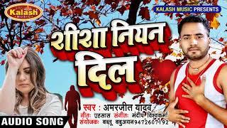 2018 का सबसे गम वाला गीत || Shisha Niyan Dil || Amarjeet Yadav || #Kalash Music