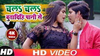 Nadaan Ishq Ba: Chala Chala Butadihi Pani Se | Neelkamal Singh, Priyanka Singh | Bhojpuri Video Song