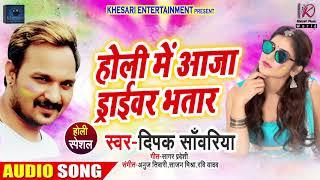 Deepak Sawariya का भोजपुरी होली Song - होली में आना ड्राइवर भतार - Holi Me Ana Driver Bhatar