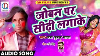 जोबन पर सीढी लगाके - Nand Kumar Yadav - Rang Barse Holi Me - Bhojpuri Holi SOng 2018