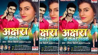 2017 में अक्षरा के  कमर पर  Pawan Singh हुवे फ़िदा Dhiraj Bihari || Akshara Kamar Lachake ||