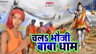 2017 Ka Hit Kanwar Bhajan - Prakash Pawan- Bhauji Chala Baba Dham-  bhauji chala baba dham