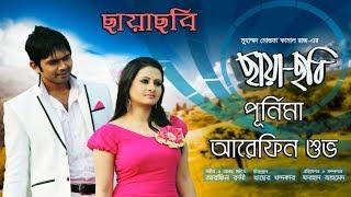 Chaya Chobi (ছায়া ছবি)    Full Video Song    Bangla Movie Song    Arifin Shuvoo   Purnima   Full HD