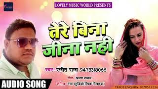 Ranjeet Raja का New भोजपुरी Song - तेरे बिना जीना नहीं - Tere Bina Jeena Nahi - Bhojpuri Songs 2018