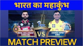 IPL 2019, CSK vs RCB- CSK predicted playing XI for first match against RCB | INDIAVOICE