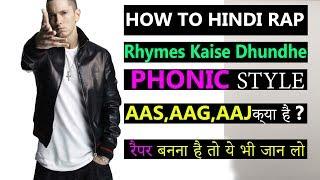 HOW TO RAP | Rhymes Kaise Banaye ? Phonic Style | Hindi Rap Kaise Banate hai ? Guru Bhai