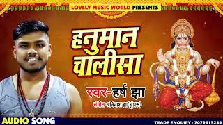 मंगलवार और शनिवार को  हनुमान चालीसा जरूर सुनें  -Hanuman Chalisa - Harsh Jha -  Hanuman Bhajan 2018