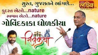 કુદરત એટલે nature..., સ્વભાવ એટલે nature...|| Govindbhai Dholakiya || Surat