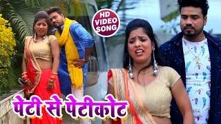 HD #Video - पेटी से पेटीकोट - Antara & Raja Mandal - Ohi Jagah Touch Huwa - Bhojpuri Holi Songs