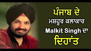 Punjabi Artist Malkit Singh Passed Away l Dainik Savera