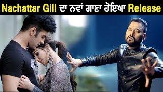 Punjabiyan Di Balle Balle   Nachhatar Gill   Latest Punjabi Song    Dainik Savera