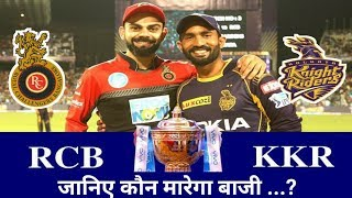 IPL 2019: RCB vs KKR:Kohlis RCB ready to first win and Andre Russell also ready to take RCB Preview